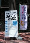Nodojiman_090809b_2